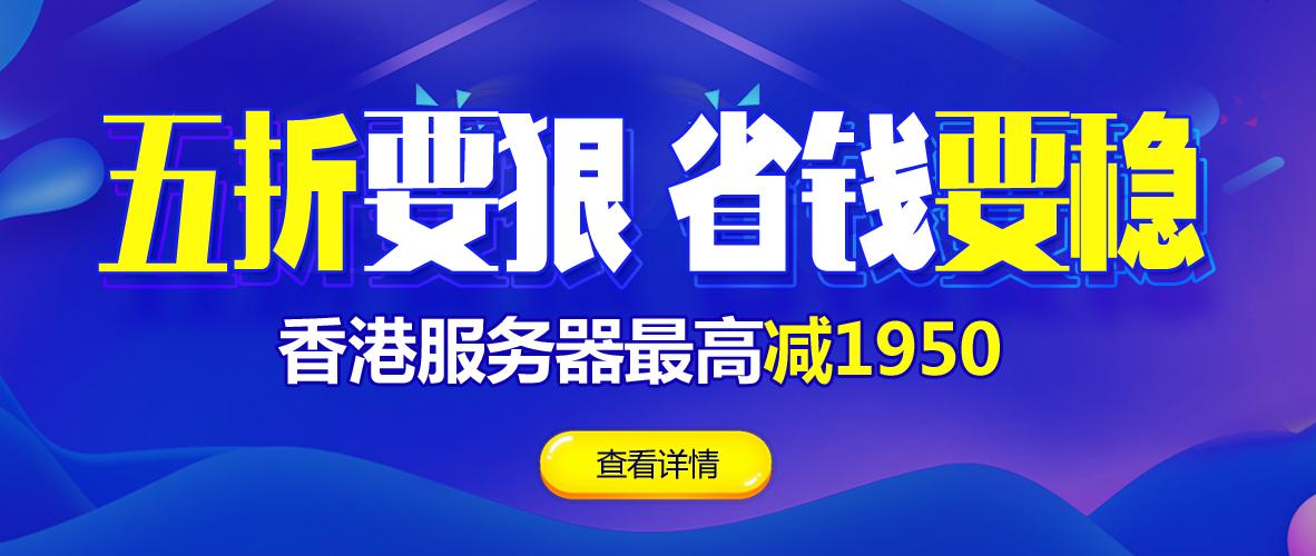 香港服务器配置