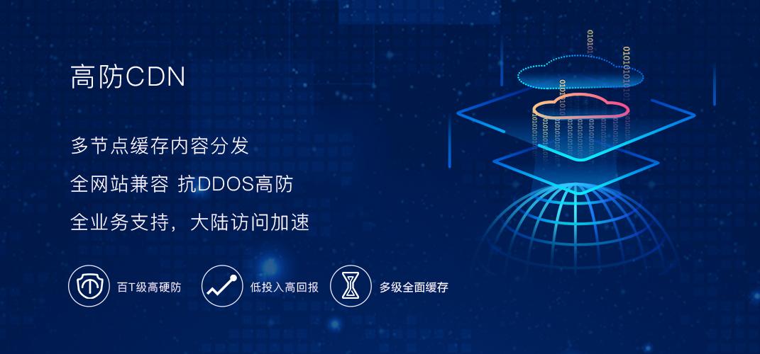 高防CDN防御DDOS攻击