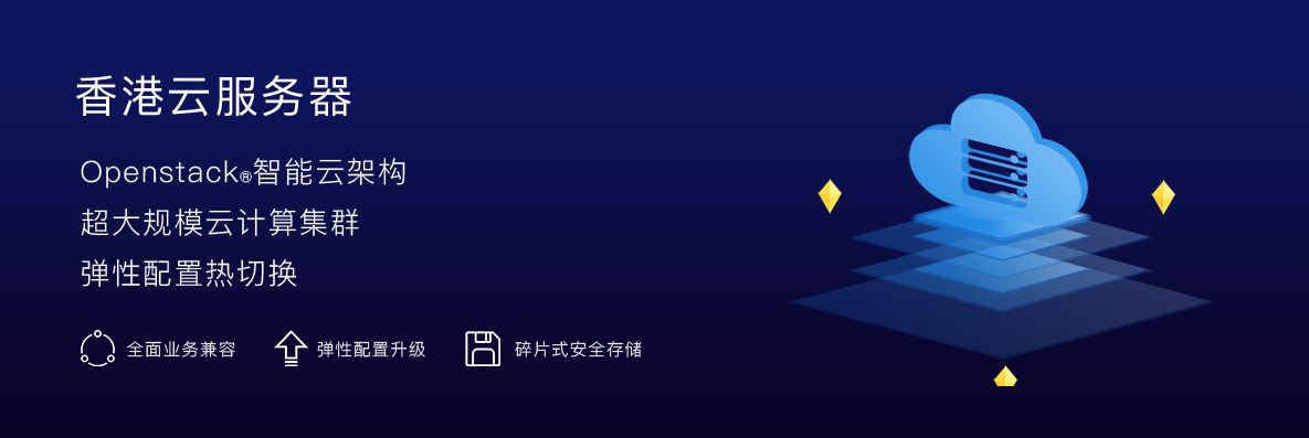 香港vps租用