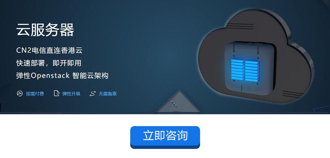 互联数据香港云服务器租用