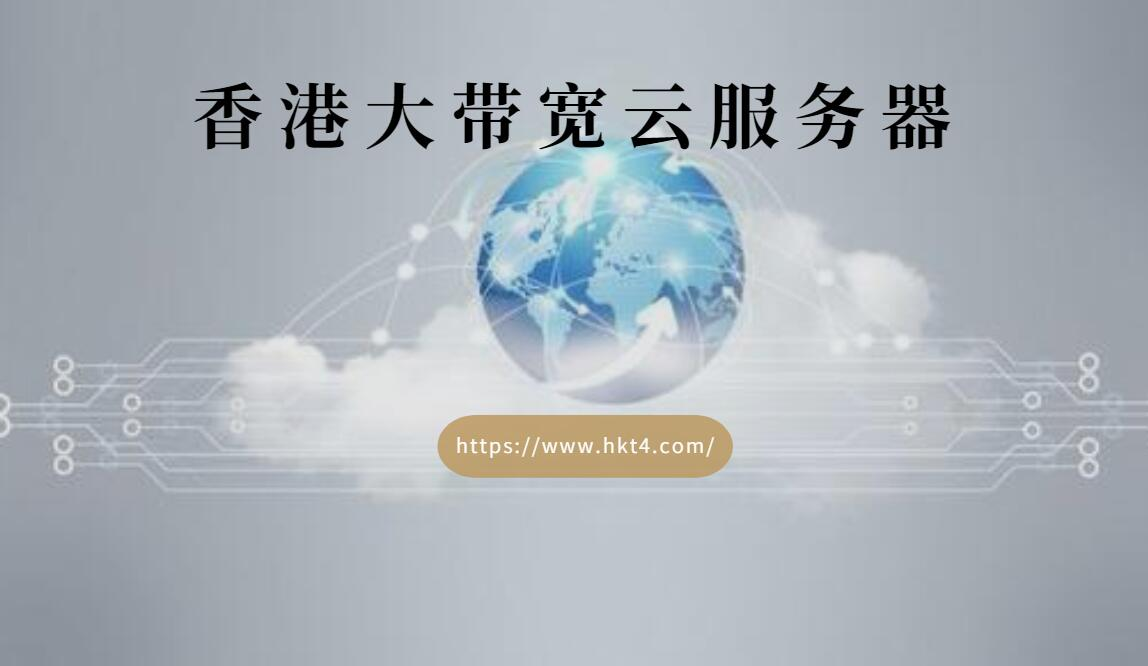 香港大带宽云服务器